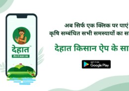Which is the best kisan app